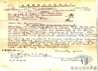 民國34年至70年臺灣經濟發展/推動貿易/參加美中經濟協會