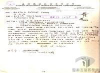 民國34年至70年臺灣經濟發展>推動貿易>參加美中經濟協會