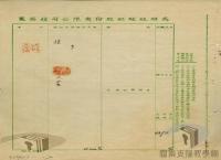民國34年至70年臺灣經濟發展>推動貿易>臺鹽公司