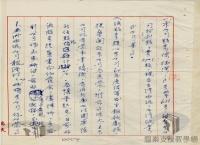 民國34年至70年臺灣經濟發展>推動貿易>各種企業民營化措施