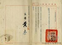 民國34年至70年臺灣經濟發展/推動貿易/臺鹼公司