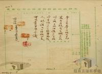 民國34年至70年臺灣經濟發展>推動貿易>臺鹼公司