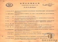 民國34年至70年臺灣經濟發展/推動貿易/水泥外銷