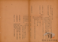 民國34年至70年臺灣經濟發展/推動貿易/臺日財物貿易協定