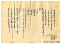 民國34年至70年臺灣經濟發展>推動大型工程>發展國產汽車工業