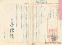 民國34年至70年臺灣經濟發展/推動貿易/開採雲母