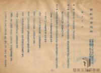 民國34年至70年臺灣經濟發展>產業轉型>獎勵投資條例