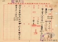民國34年至70年臺灣經濟發展>日本投降與遷臺初期的經濟問題>金圓券收兌
