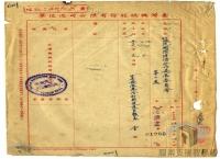 民國34年至70年臺灣經濟發展>產業轉型>中美發展基金計畫