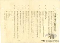 民國38 年以後臺灣政治發展/中央政府遷臺/實施戒嚴