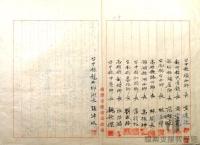 民國34年至87年臺灣議會與地方自治發展>地方自治事業的開展>倡議設立臺灣省地方自治協會