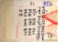 民國34年至87年臺灣議會與地方自治發展>地方自治事業的開展>臺灣省地方自治研究會委員