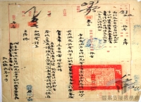 民國34年至87年臺灣議會與地方自治發展/地方自治事業的開展/省地方自治協會辦事細則