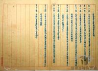 民國34年至87年臺灣議會與地方自治發展>地方自治事業的開展>省地方自治協會辦事細則