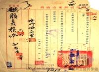 民國34年至87年臺灣議會與地方自治發展>地方自治基層組織>村里民大會年度工作計畫