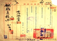 民國34年至87年臺灣議會與地方自治發展>地方自治基層組織>村里民大會督導