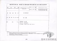 民國34年至70年臺灣經濟發展/重振臺灣經濟/軍需工業襄助經濟
