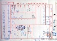 民國34年至87年臺灣議會與地方自治發展>地方自治基層組織>鼓勵公務員出席村里民大會