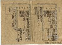 民國34年至87年臺灣議會與地方自治發展>地方自治事業的開展>縣地方自治三年計畫