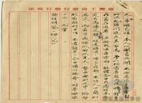 民國34年至87年臺灣議會與地方自治發展>臺灣省參議會與省政>二二八事件的衝擊