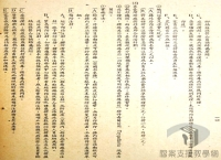 臺灣農工業發展與轉型>農業建設與發展>家禽及家畜防疫計畫