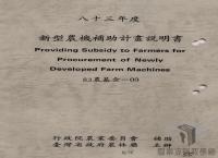 臺灣農工業發展與轉型>農技改良與輸出>補助購置新式農機
