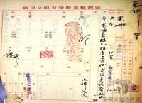 臺灣農工業發展與轉型/農產品運銷/糖產外銷