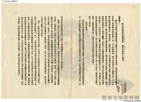 臺灣農工業發展與轉型>第一次進口替代與出口擴張時期>限制進口措施