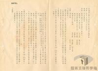 臺灣農工業發展與轉型>第二次進口替代時期>十大建設:鐵路與公路