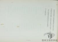 臺灣農工業發展與轉型>第二次進口替代時期>十二項經建計畫