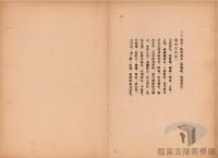 臺灣農工業發展與轉型>產業升級與自由化、國際化>強化日本貿易夥伴關係