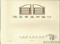 臺灣農工業發展與轉型>產業升級與自由化、國際化>發展中國大陸經貿往來