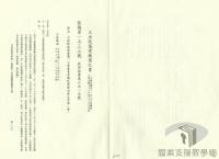 臺灣農工業發展與轉型>產業升級與自由化、國際化>國營企業民營化
