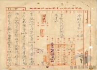 民國38 年以後臺灣政治發展/戒嚴體制下的社會/推行國語