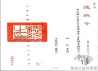 民國38 年以後臺灣政治發展>民主運動與憲政改革>憲法增修條文