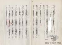 民國38 年以後臺灣政治發展>民主運動與憲政改革>集會遊行法