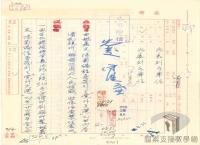 民國38 年以後臺灣政治發展>民主運動與憲政改革>黨外運動