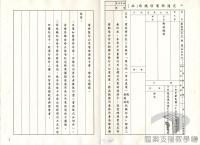 民國38 年以後臺灣政治發展>民主運動與憲政改革>總統直選