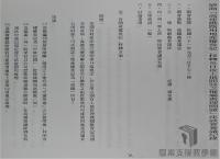 臺灣交通網絡之建設與影響>鐵路與軌道運輸>高速鐵路建設與島內一日生活圈>1