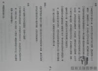 臺灣交通網絡之建設與影響>鐵路與軌道運輸>高速鐵路建設與島內一日生活圈