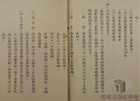 臺灣交通網絡之建設與影響>鐵路與軌道運輸>建設北迴鐵路