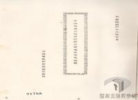 臺灣交通網絡之建設與影響>公路建設與交通>國道客運問題>1