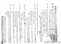 臺灣交通網絡之建設與影響>海運發展>海事通信>1