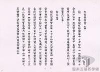 臺灣交通網絡之建設與影響>航空建設>飛航安全>1