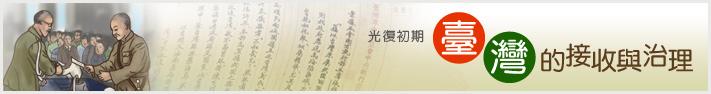 臺灣接收工作