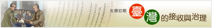 臺灣光復初期的行政措施與政治事件