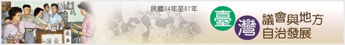 臺灣省議會與省政