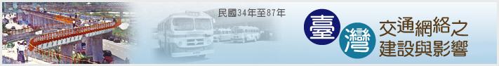 臺灣交通網絡之建設與影響